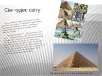 Сім чудес світу Сьома чудесами світу, так майже дослівно пишеться в усіх наук...