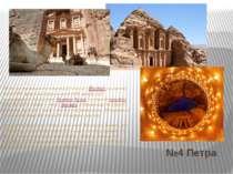 №4 Петра Місто розташоване на території сучасноїЙорданії, на висоті понад 90...