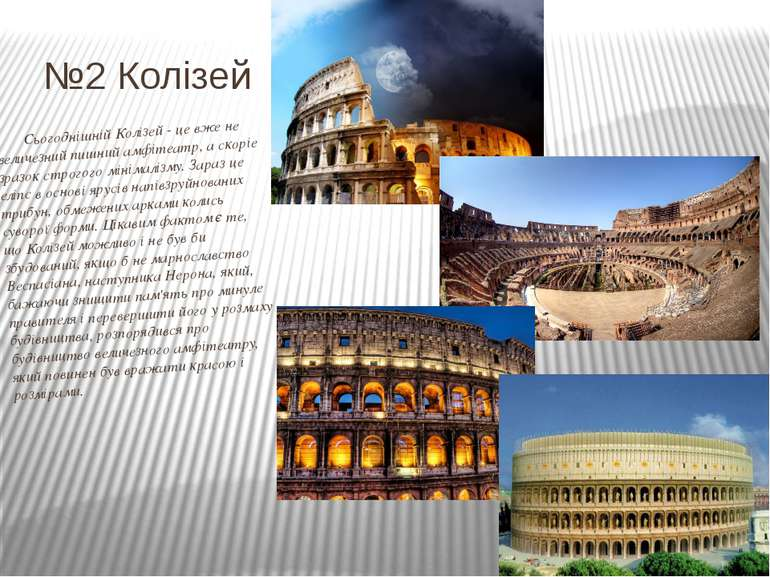 №2 Колізей Сьогоднішній Колізей - це вже не величезний пишний амфітеатр, а ск...