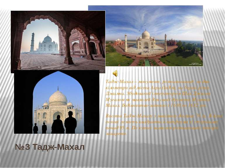 №3 Тадж-Махал Тадж-Махал – монумент, розташований за два кілометри від міста ...