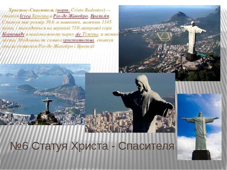 №6 Статуя Христа - Спасителя Христос-Спаситель(порт.Cristo Redentor)— стат...