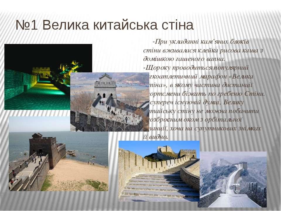 №1 Велика китайська стіна -При укладанні кам'яних блоків стіни вживалася клей...