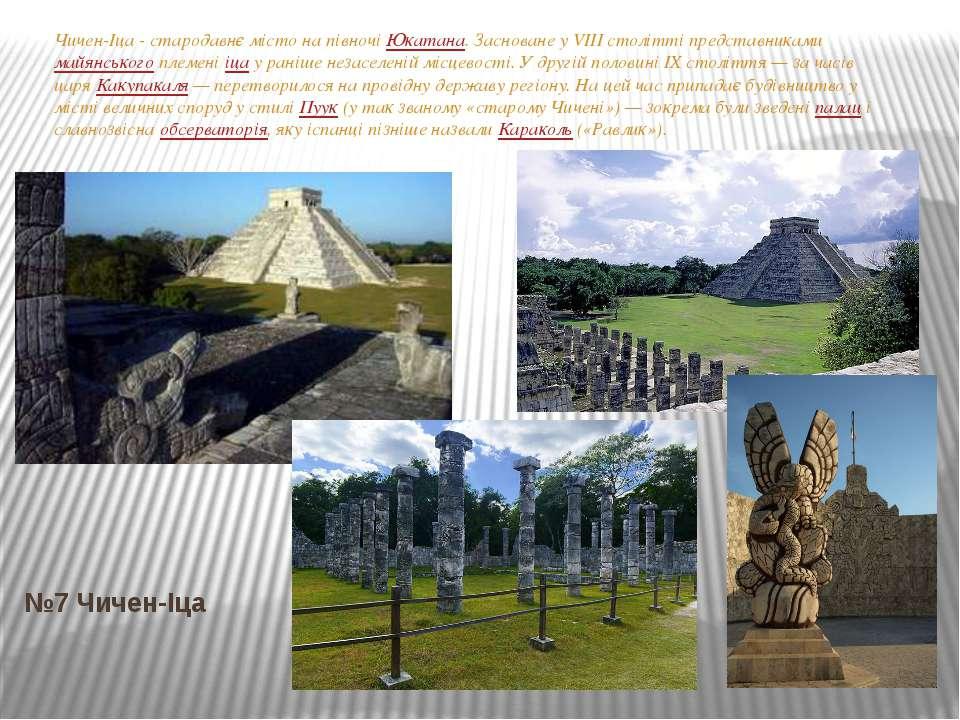 №7 Чичен-Іца Чичен-Іца - стародавнє місто на півночіЮкатана. Засноване у VII...