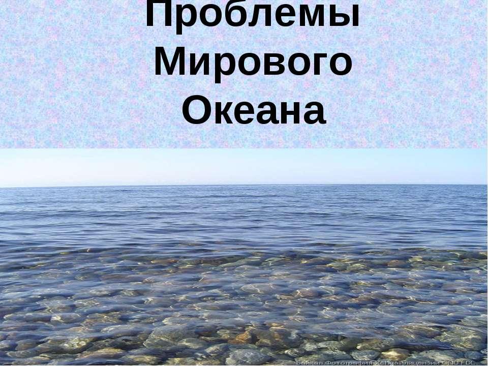 Проблемы Мирового Океана