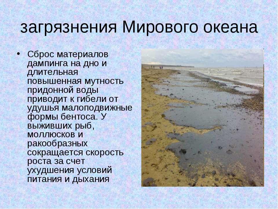 загрязнения Мирового океана Сброс материалов дампинга на дно и длительная пов...