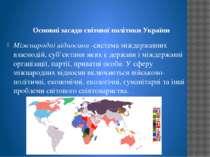 Основні засади світової політики України Міжнародні відносини -система міждер...