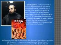 Ігор Баранько - найуспішніший за кордоном український художник та сценарист к...