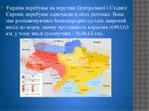 Україна перебуває на перетині Центральної і Східної Європи, перебуває одночас...