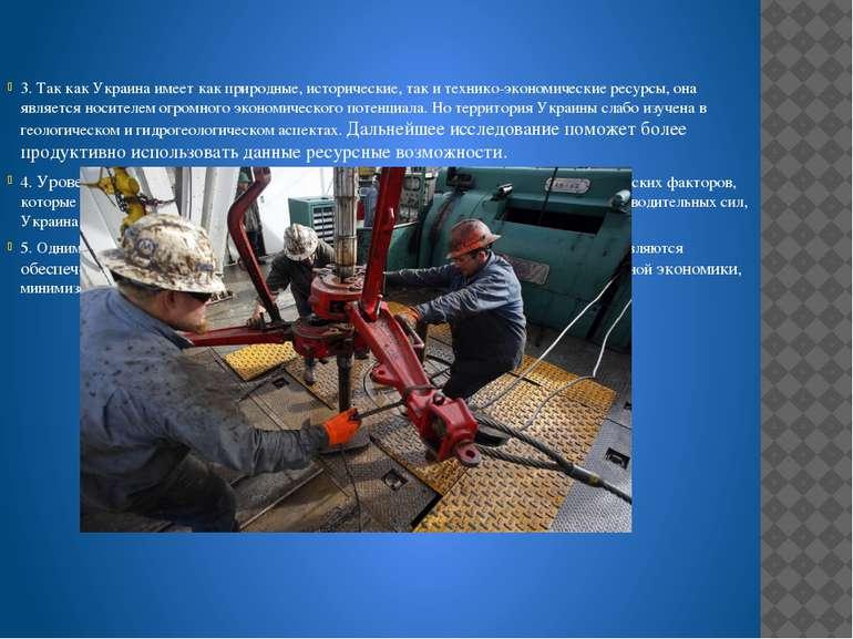 3. Так как Украина имеет как природные, исторические, так и технико-экономиче...