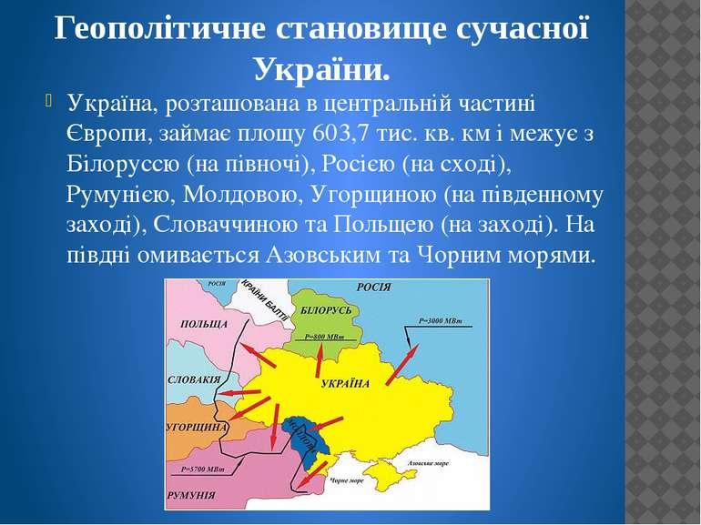 Геополітичне становище сучасної України. Україна, розташована в центральній ч...