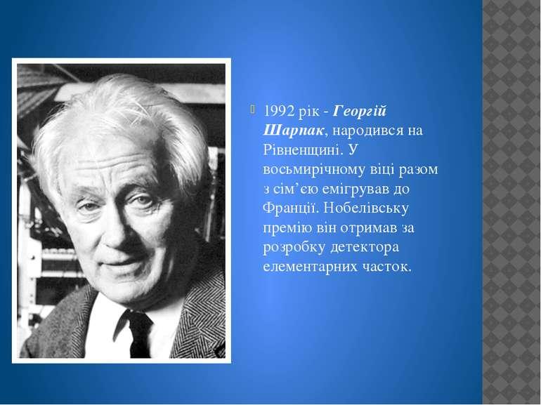 1992 рік - Георгій Шарпак, народився на Рівненщині. У восьмирічному віці разо...