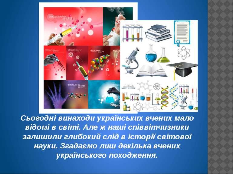 Сьогодні винаходи українських вчених мало відомі в світі. Але ж наші співвітч...