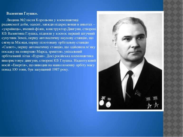 Валентин Глушко. Людина №2 після Корольова у космонавтиці радянської доби, од...