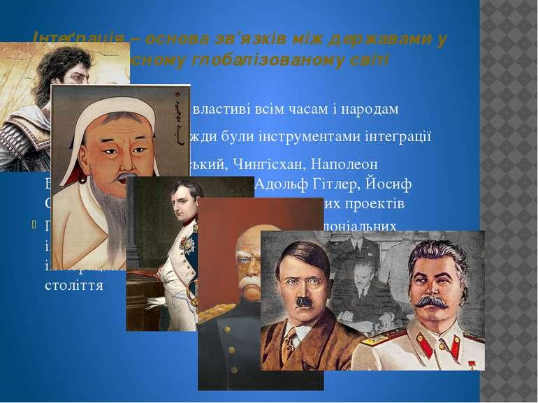 Інтеґраційні процеси властиві всім часам і народам Війна та торгівля завжди б...