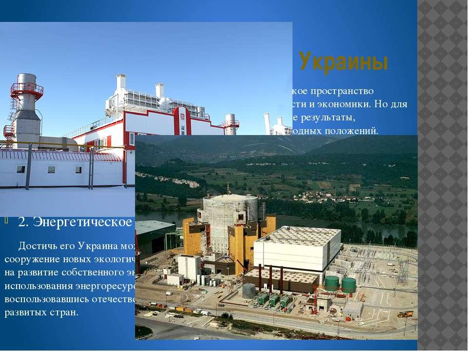 Эффективная интеграция Украины Эффективная интеграция Украины в мировое эконо...