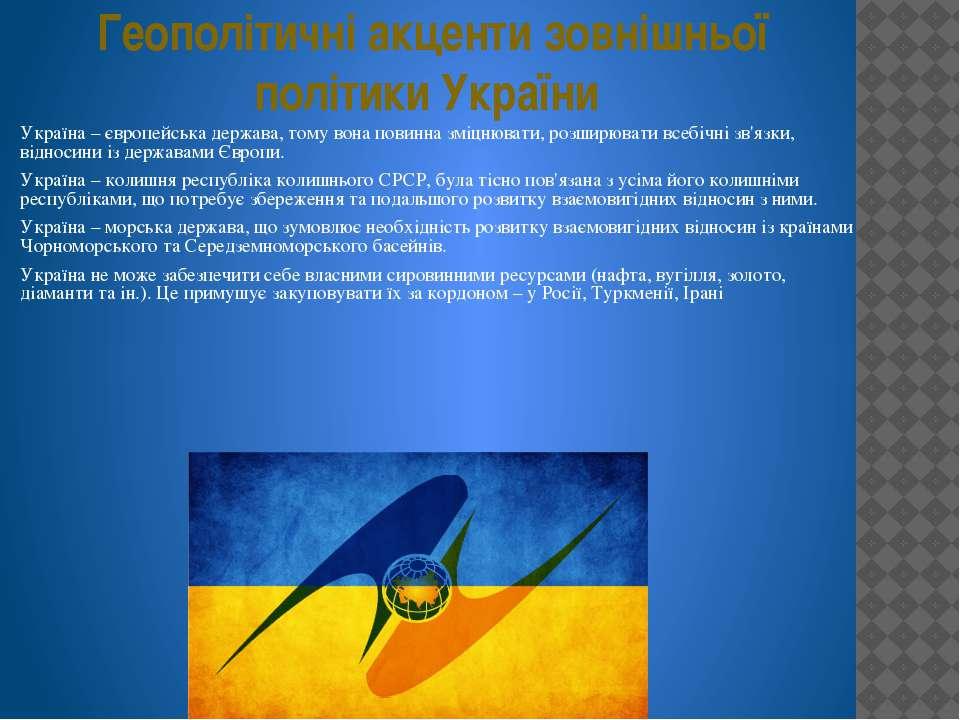 Геополітичні акценти зовнішньої політики України Україна – європейська держав...
