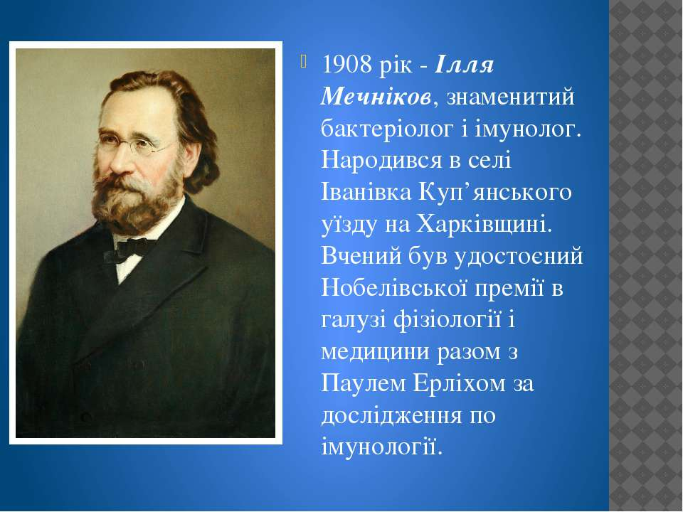 1908 рік - Ілля Мечніков, знаменитий бактеріолог і імунолог. Народився в селі...