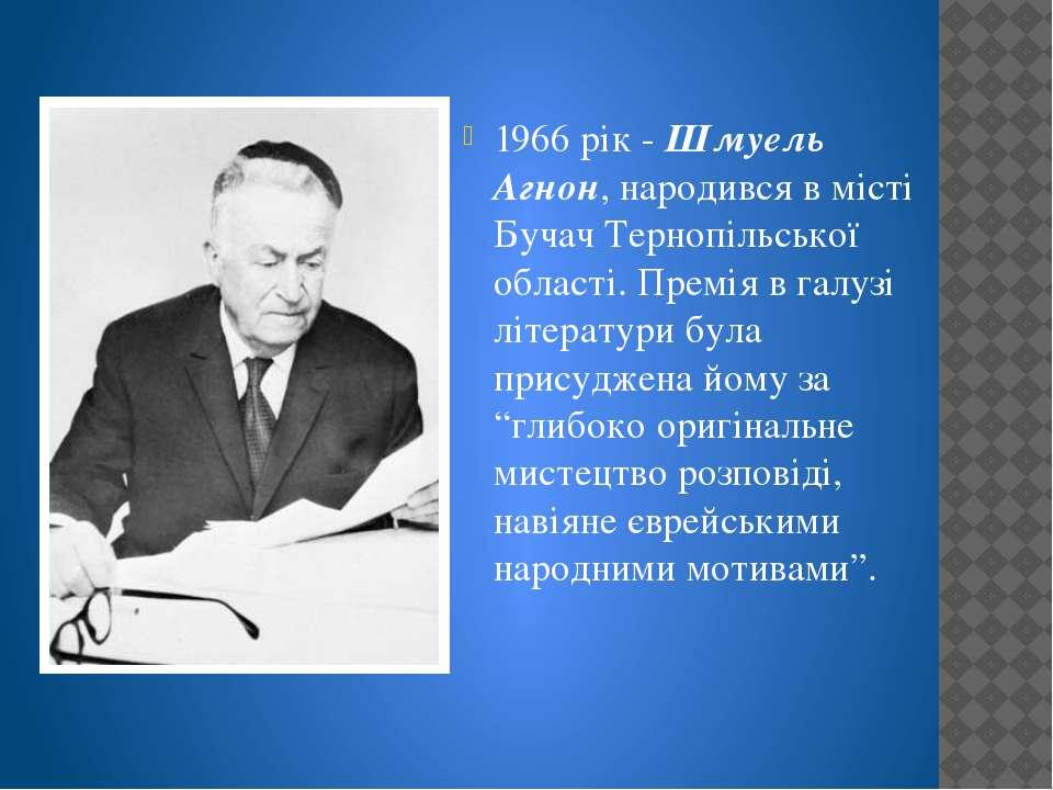 1966 рік - Шмуель Агнон, народився в місті Бучач Тернопільської області. Прем...