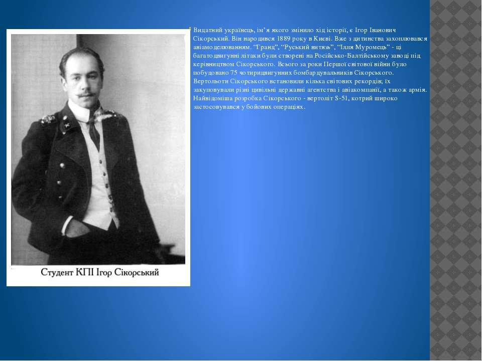 Видатний українець, ім'я якого змінило хід історії, є Ігор Іванович Сікорськи...
