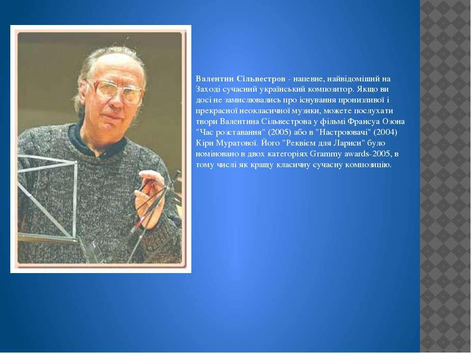Валентин Сільвестров - напевне, найвідоміший на Заході сучасний український к...
