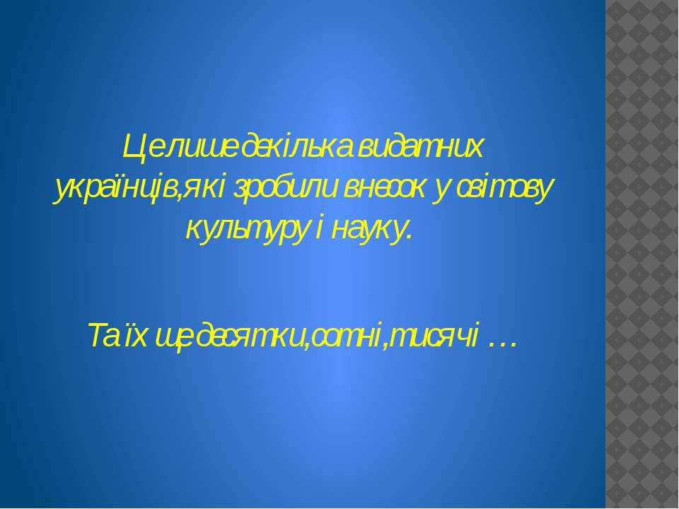 Це лише декілька видатних українців,які зробили внесок у світову культуру і н...