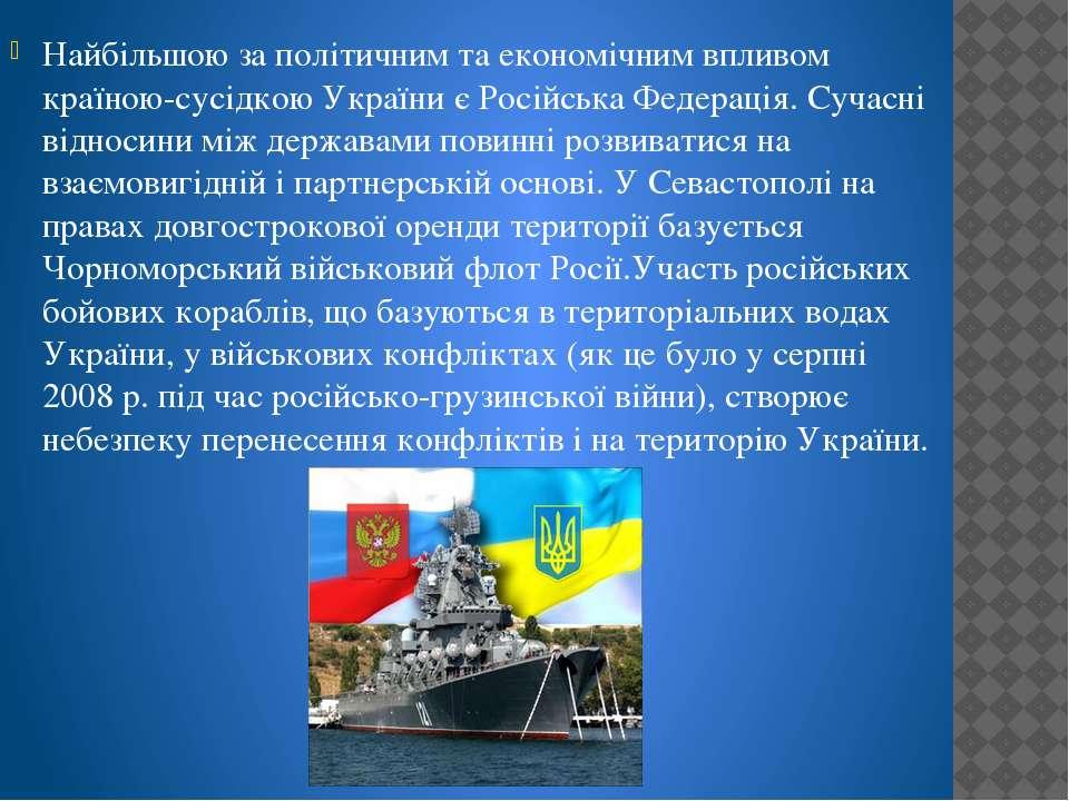 Найбільшою за політичним та економічним впливом країною-сусідкою України є Ро...