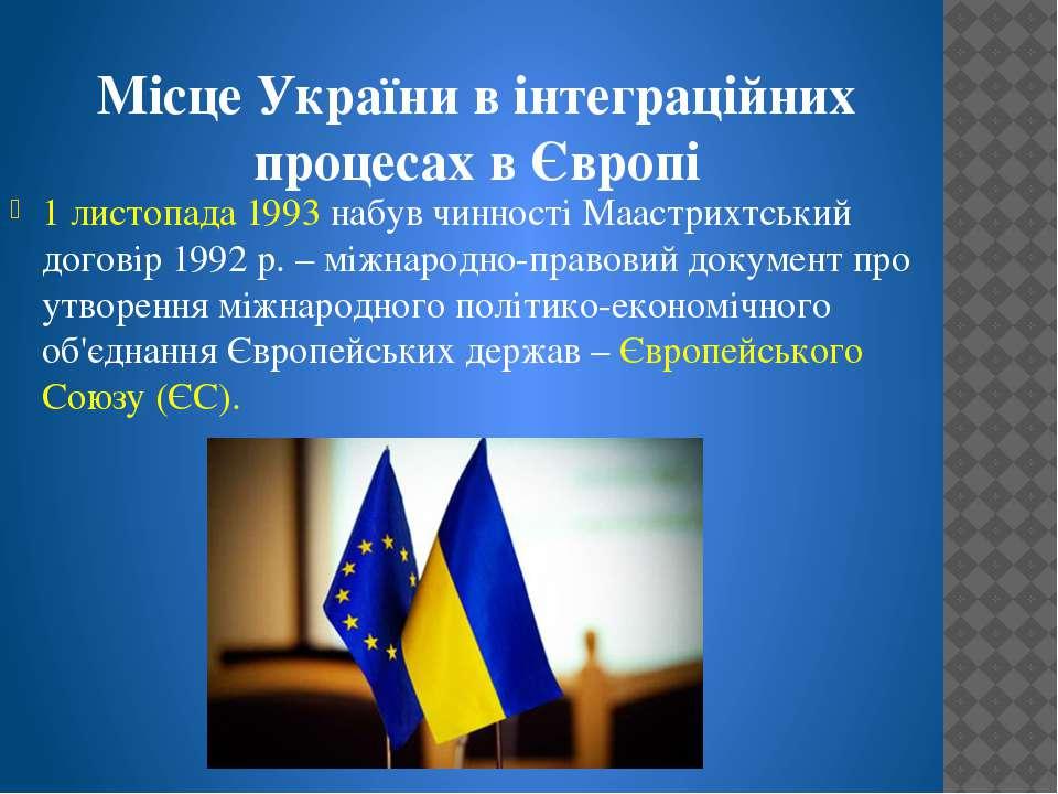 Місце України в інтеграційних процесах в Європі 1 листопада 1993 набув чиннос...