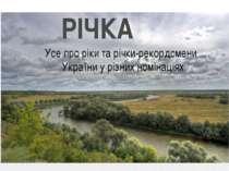РІЧКА Усе про ріки та річки-рекордсмени України у різних номінаціях
