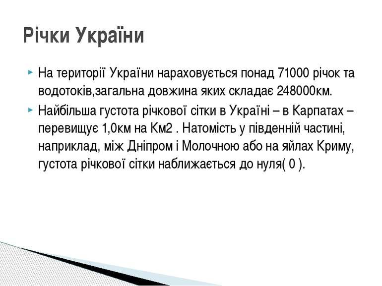 На території України нараховується понад 71000 річок та водотоків,загальна до...