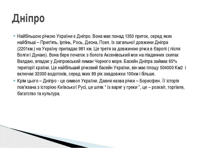 Найбільшою річкою України є Дніпро. Вона має понад 1350 приток, серед яких на...