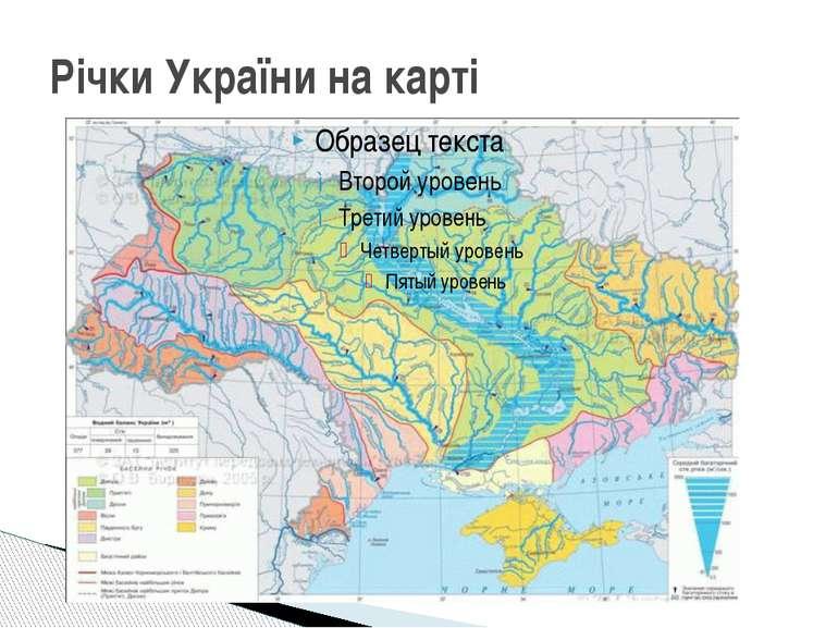 Річки України на карті