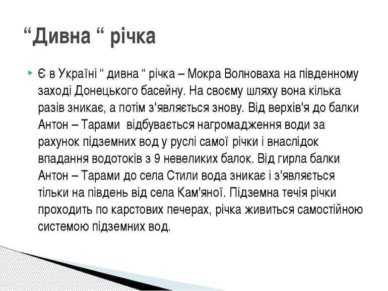 """Є в Україні """" дивна """" річка – Мокра Волноваха на південному заході Донецького..."""