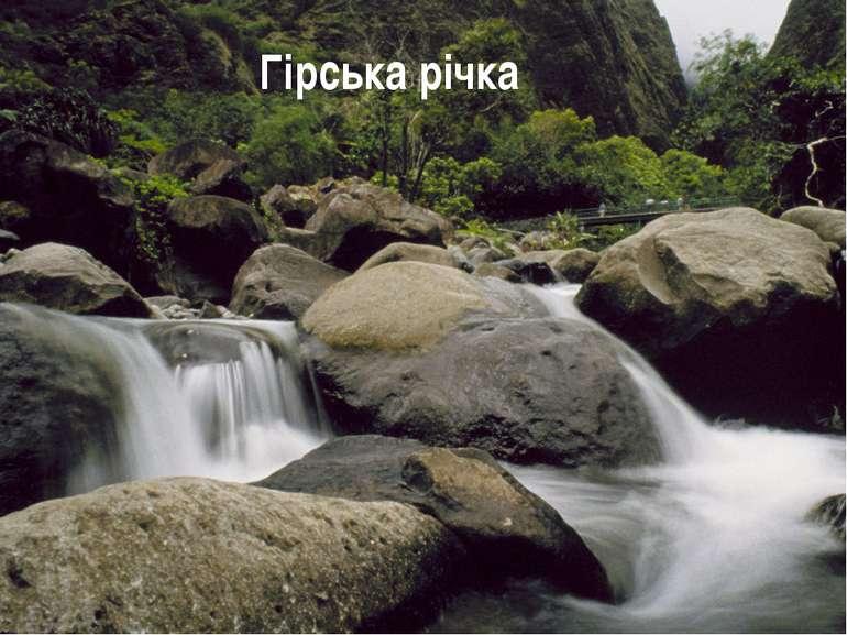 Гірська річка