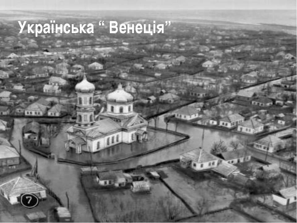 """Українська """" Венеція"""""""