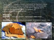 Горючі сланці -осадові(глинисті,вапняковітапіщанисті)гірські породикар...