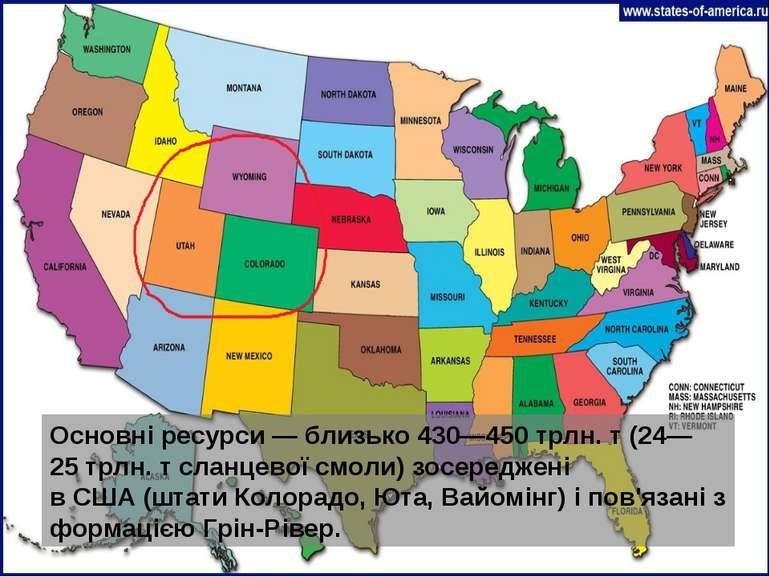 Основні ресурси— близько 430—450трлн. т (24—25трлн.т сланцевої смоли) зос...