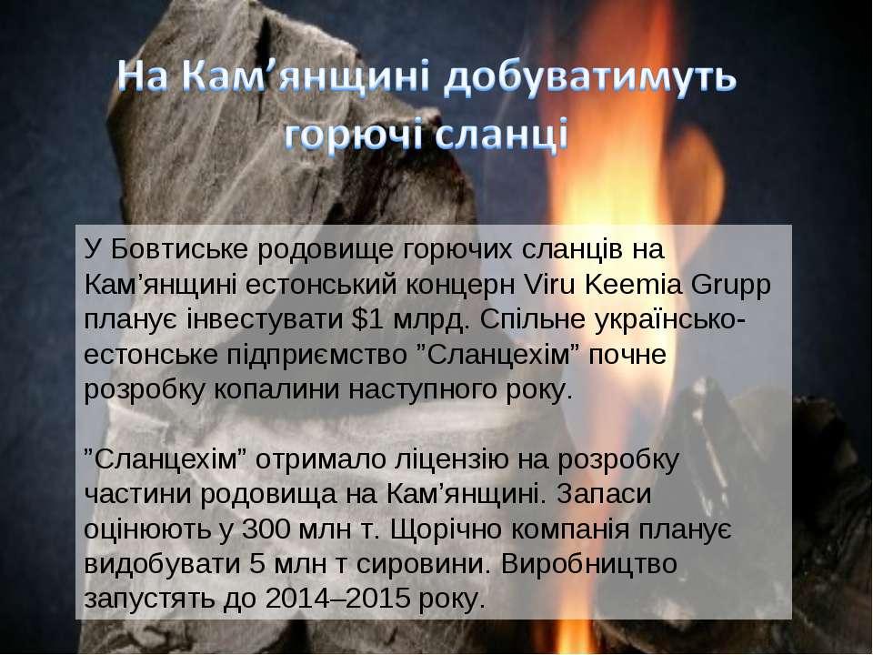 У Бовтиське родовище горючих сланців на Кам'янщині естонський концерн Viru Ke...