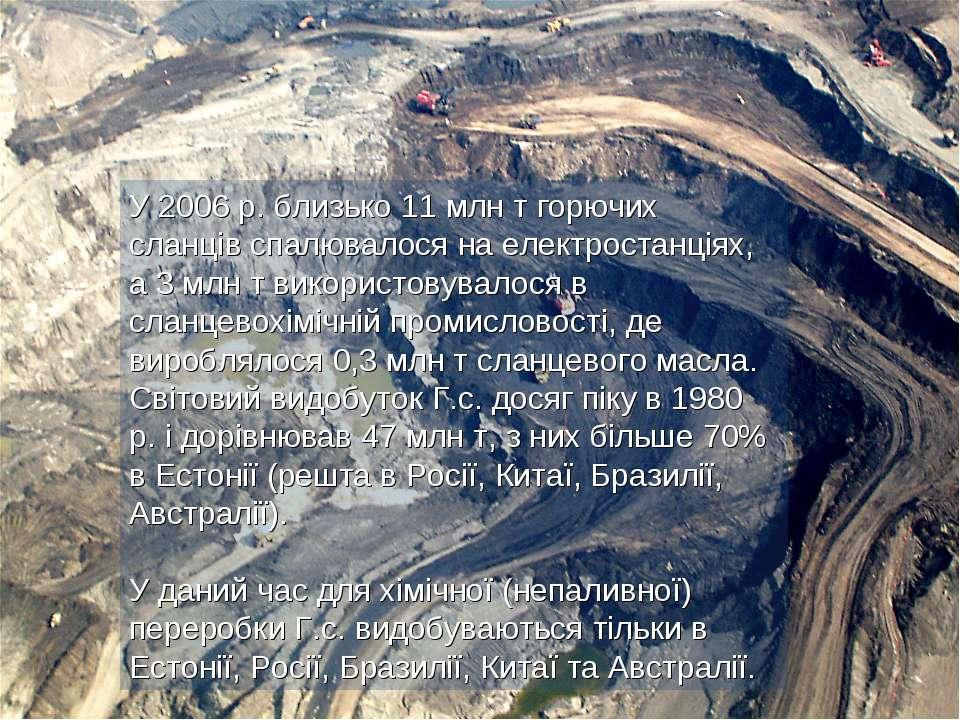 У 2006 р. близько 11 млн т горючих сланців спалювалося на електростанціях, а ...