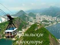 Бразильское плоскогорье