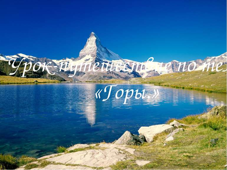 Урок-путешествие по теме «Горы.»