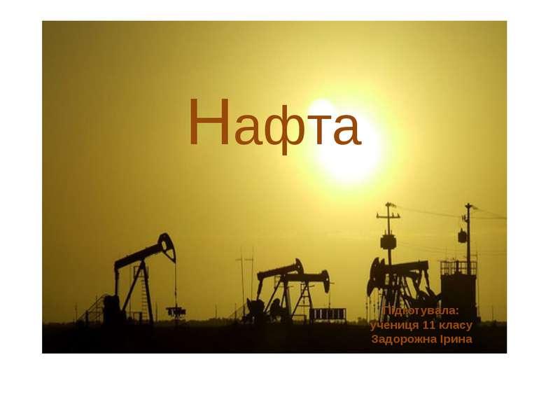 Нафта Підготувала: учениця 11 класу Задорожна Ірина