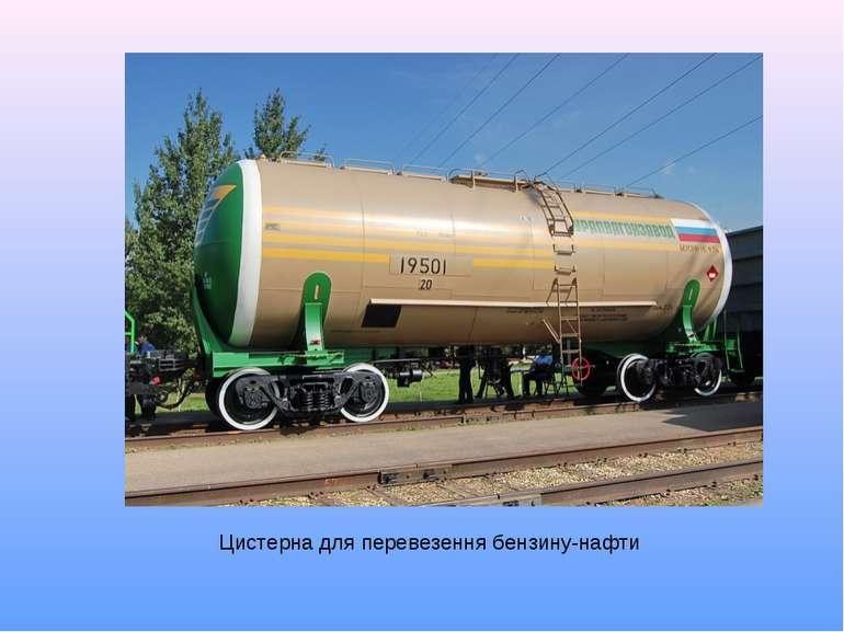 Цистерна для перевезення бензину-нафти