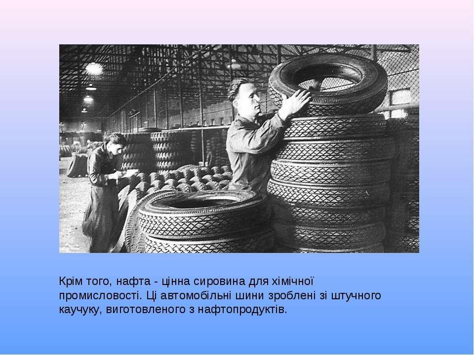 Крім того, нафта - цінна сировина для хімічної промисловості. Ці автомобільні...