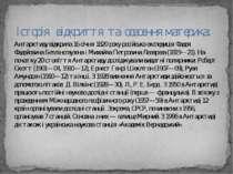 Антарктиду відкрила 16 січня 1820 року російська експедиція Фадея Фадейовича ...