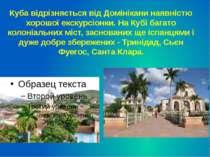 Куба відрізняється від Домінікани наявністю хорошої екскурсіонки. На Кубі баг...