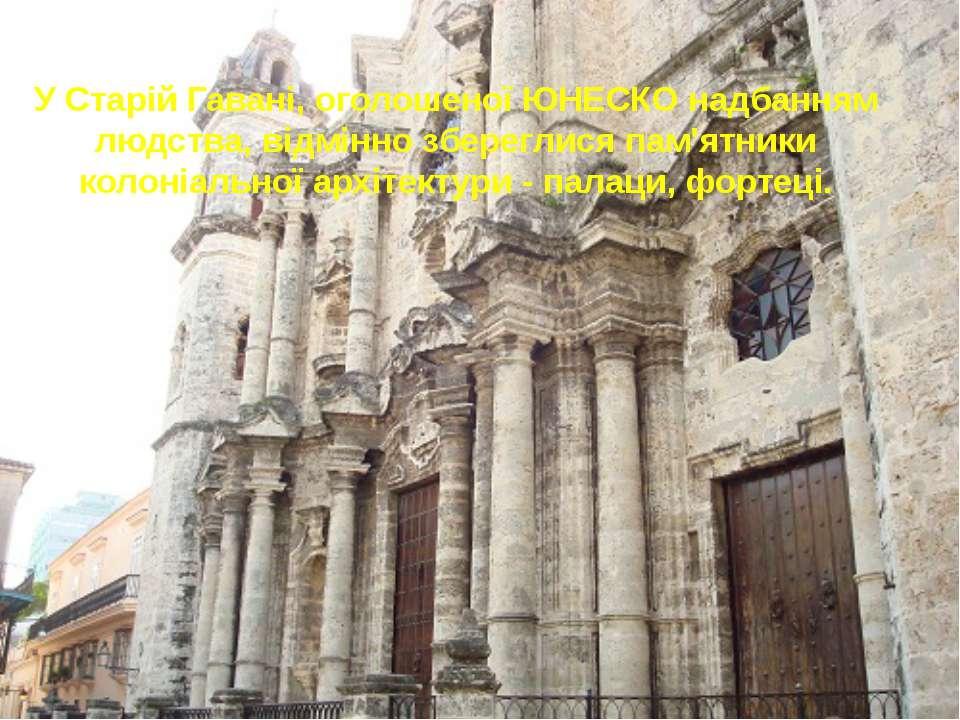 У Старій Гавані, оголошеної ЮНЕСКО надбанням людства, відмінно збереглися пам...