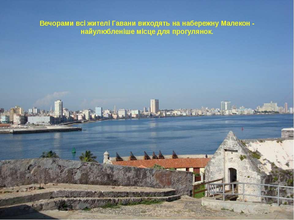Вечорами всі жителі Гавани виходять на набережну Малекон - найулюбленіше місц...