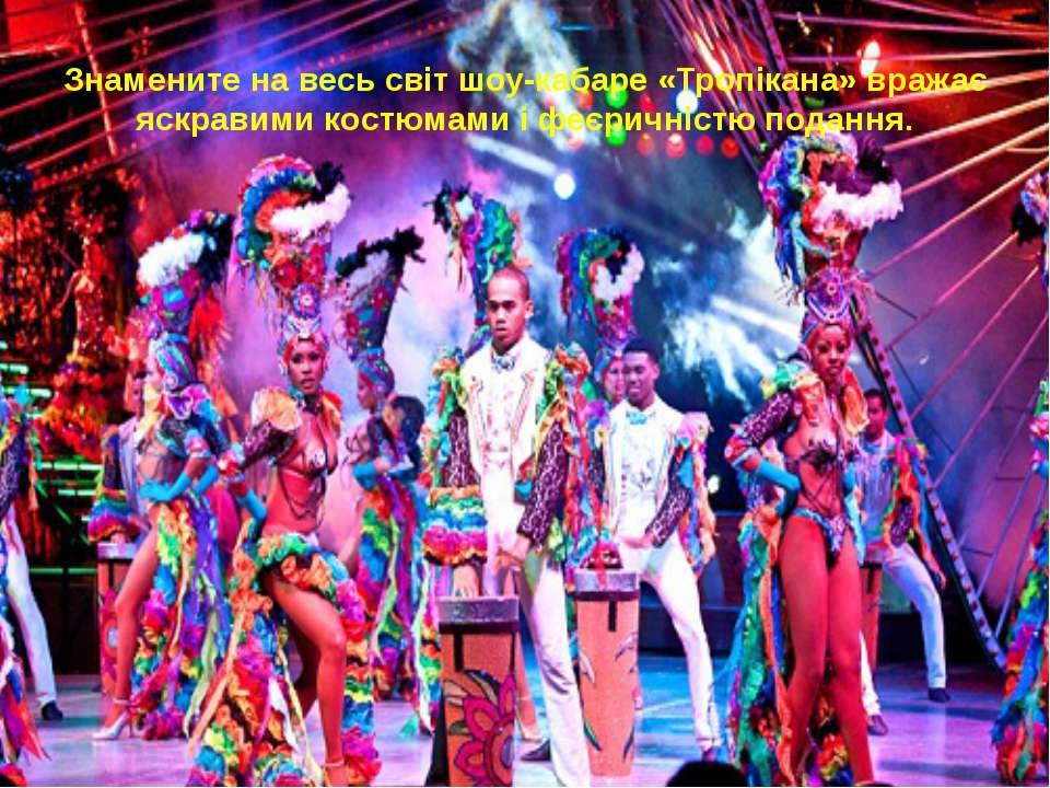 Знамените на весь світ шоу-кабаре «Тропікана» вражає яскравими костюмами і фе...