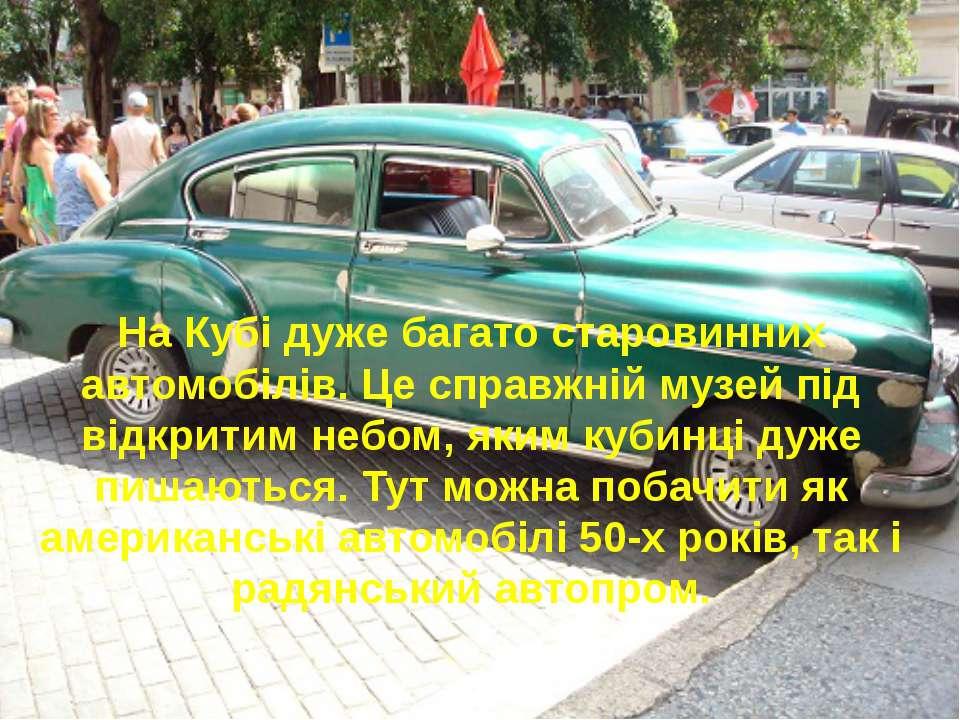 На Кубі дуже багато старовинних автомобілів. Це справжній музей під відкритим...