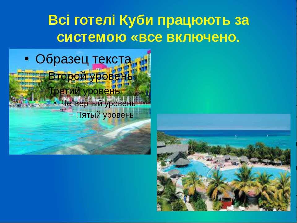 Всі готелі Куби працюють за системою «все включено.